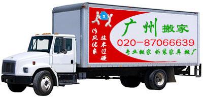 广州圆通搬家服务公司